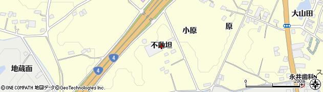 福島県郡山市日和田町(不動坦)周辺の地図