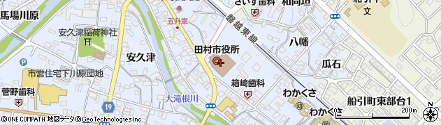 田村市役所産業部 商工課周辺の地図