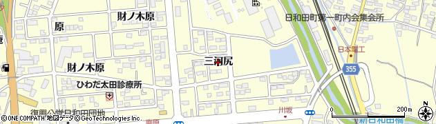 福島県郡山市日和田町(三河尻)周辺の地図