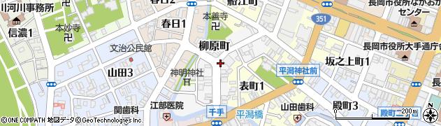 新潟県長岡市柳原町周辺の地図