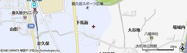 福島県郡山市喜久田町堀之内(下馬面)周辺の地図