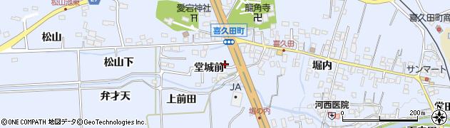 福島県郡山市喜久田町堀之内(堂城前)周辺の地図