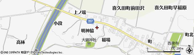 福島県郡山市喜久田町早稲原(明神脇)周辺の地図