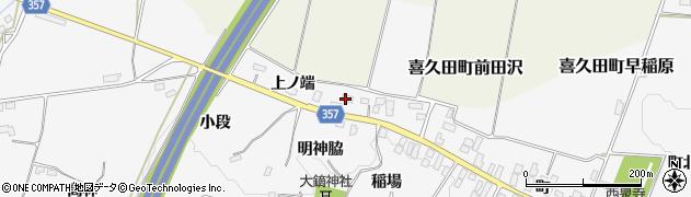 福島県郡山市喜久田町早稲原(上ノ端)周辺の地図