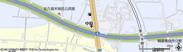 福島県郡山市日和田町高倉(中原)周辺の地図