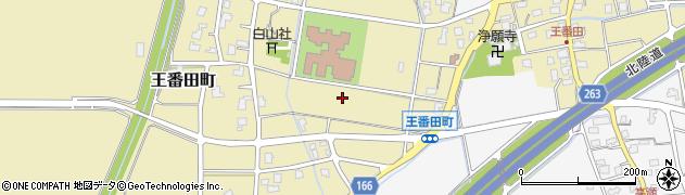 新潟県長岡市王番田町周辺の地図