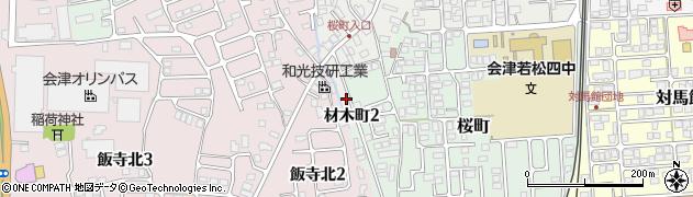 福島県会津若松市材木町周辺の地図