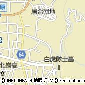 福島県会津若松市中島町2-52