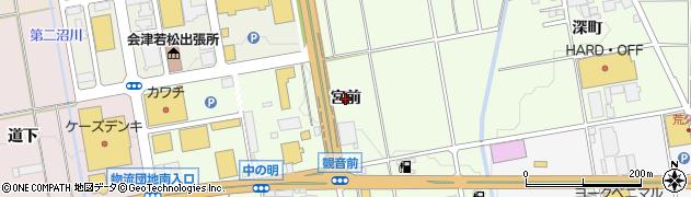 福島県会津若松市町北町大字始(宮前)周辺の地図