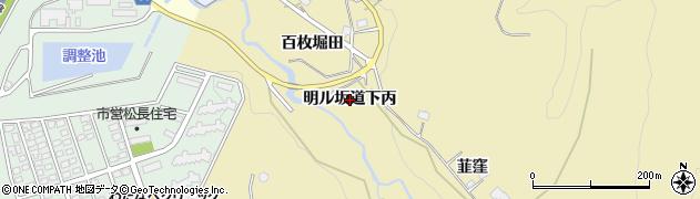 福島県会津若松市河東町八田(明ル坂道下丙)周辺の地図