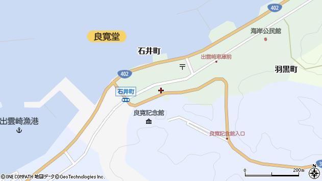 〒949-4306 新潟県三島郡出雲崎町石井町の地図