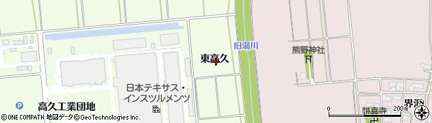 福島県会津若松市神指町大字高久(東高久)周辺の地図