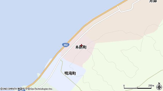 〒949-4303 新潟県三島郡出雲崎町木折町の地図