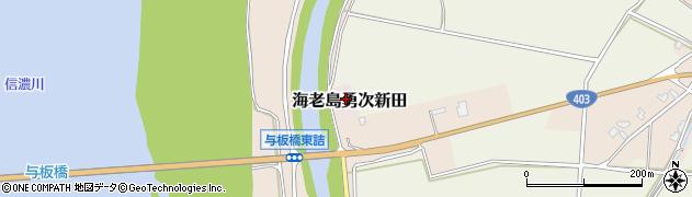 新潟県長岡市海老島勇次新田周辺の地図
