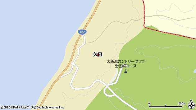 〒949-4301 新潟県三島郡出雲崎町久田の地図
