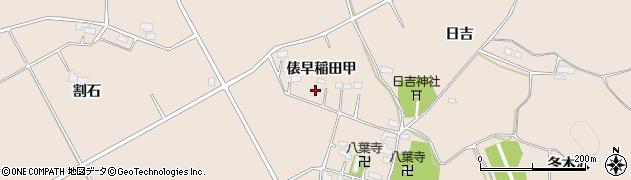 福島県会津若松市河東町広野(俵早稲田甲)周辺の地図