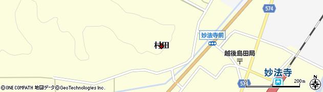 新潟県長岡市村田周辺の地図