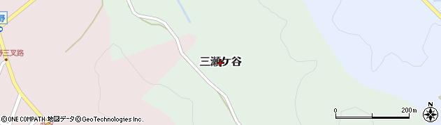 新潟県長岡市三瀬ケ谷周辺の地図