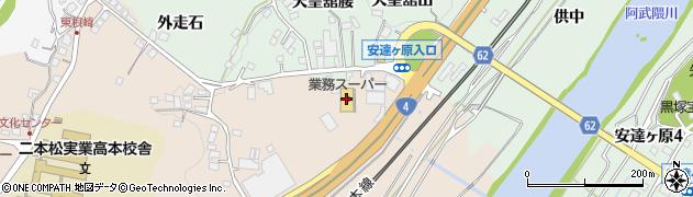 業務スーパー二本松店周辺の地図