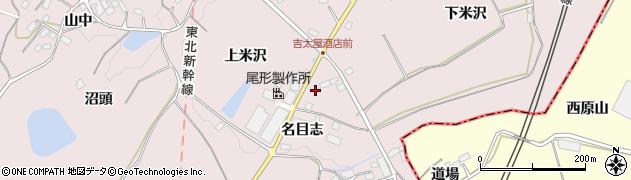 福島県二本松市米沢(名目志)周辺の地図