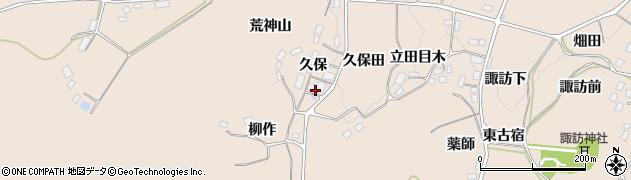 福島県二本松市吉倉(久保)周辺の地図