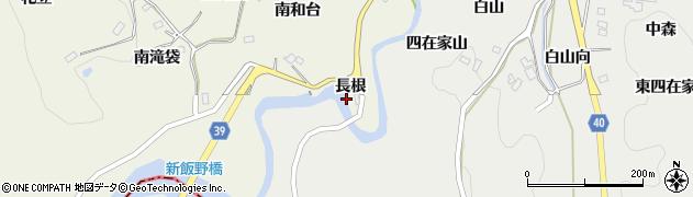 福島県福島市飯野町明治(長根)周辺の地図