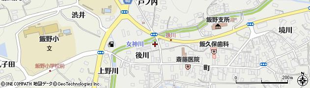 福島県福島市飯野町(後川)周辺の地図