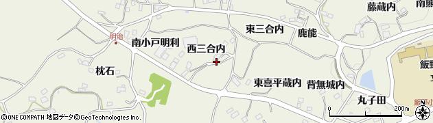 福島県福島市飯野町明治(西三合内)周辺の地図