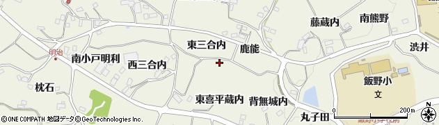 福島県福島市飯野町明治(東三合内)周辺の地図