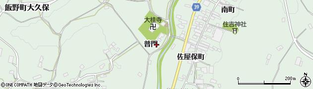 福島県福島市飯野町大久保(普門)周辺の地図