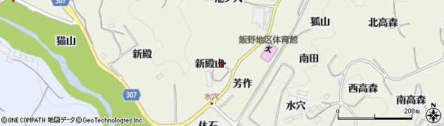 福島県福島市飯野町明治(新殿山)周辺の地図