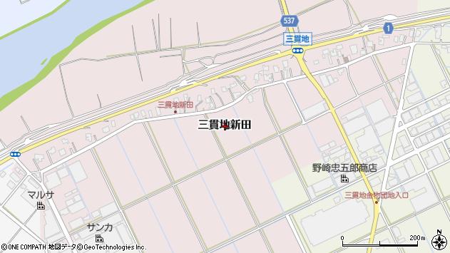 〒955-0001 新潟県三条市三貫地新田の地図