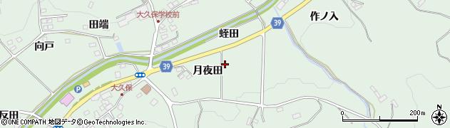福島県福島市飯野町大久保(月夜田)周辺の地図