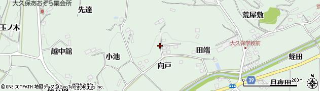 福島県福島市飯野町大久保(向戸)周辺の地図
