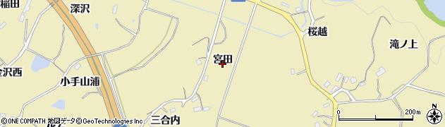 福島県福島市松川町金沢(宮田)周辺の地図