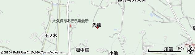 福島県福島市飯野町大久保(先達)周辺の地図