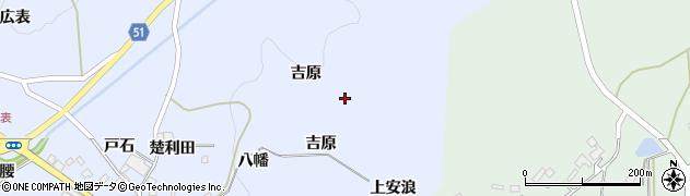 福島県福島市飯野町青木(吉原)周辺の地図