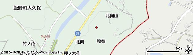 福島県福島市飯野町大久保(腰巻)周辺の地図