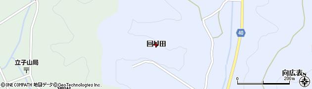 福島県福島市飯野町青木(回り田)周辺の地図