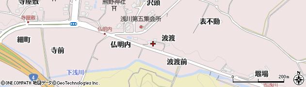 福島県福島市松川町浅川(波渡)周辺の地図