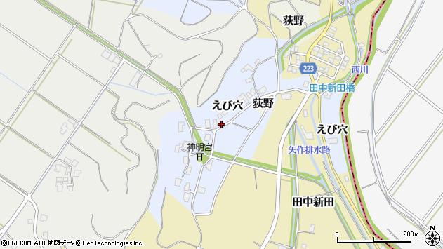 〒959-0301 新潟県西蒲原郡弥彦村えび穴の地図