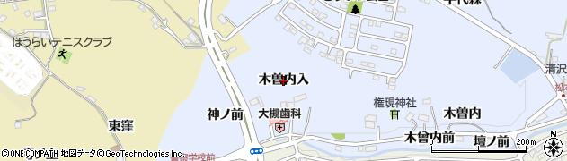 福島県福島市田沢(木曽内入)周辺の地図