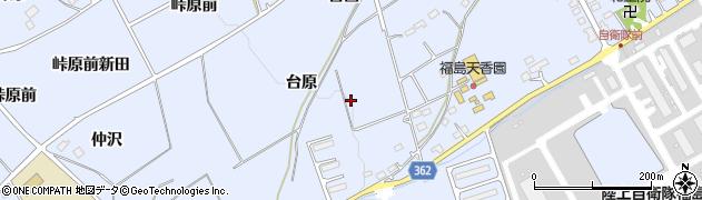 福島県福島市荒井(台原)周辺の地図