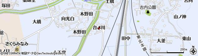 福島県福島市永井川(合ノ川)周辺の地図