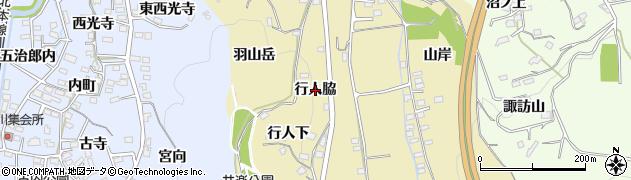 福島県福島市伏拝(行人脇)周辺の地図