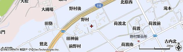福島県福島市荒井(野村)周辺の地図