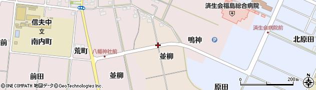 福島県福島市小田(並柳)周辺の地図
