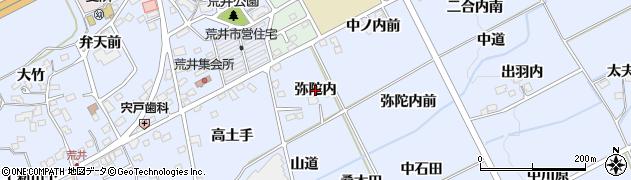 福島県福島市荒井(弥陀内)周辺の地図