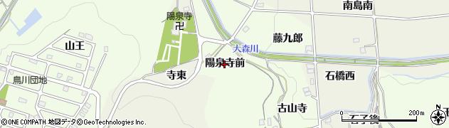 福島県福島市上鳥渡(陽泉寺前)周辺の地図
