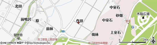 福島県福島市佐原(作田)周辺の地図